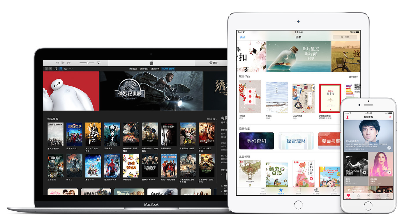 iTunes Affiliate Support for China